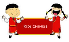 BOY AND GIRL HOLDING CHINESE KIDS SIGN