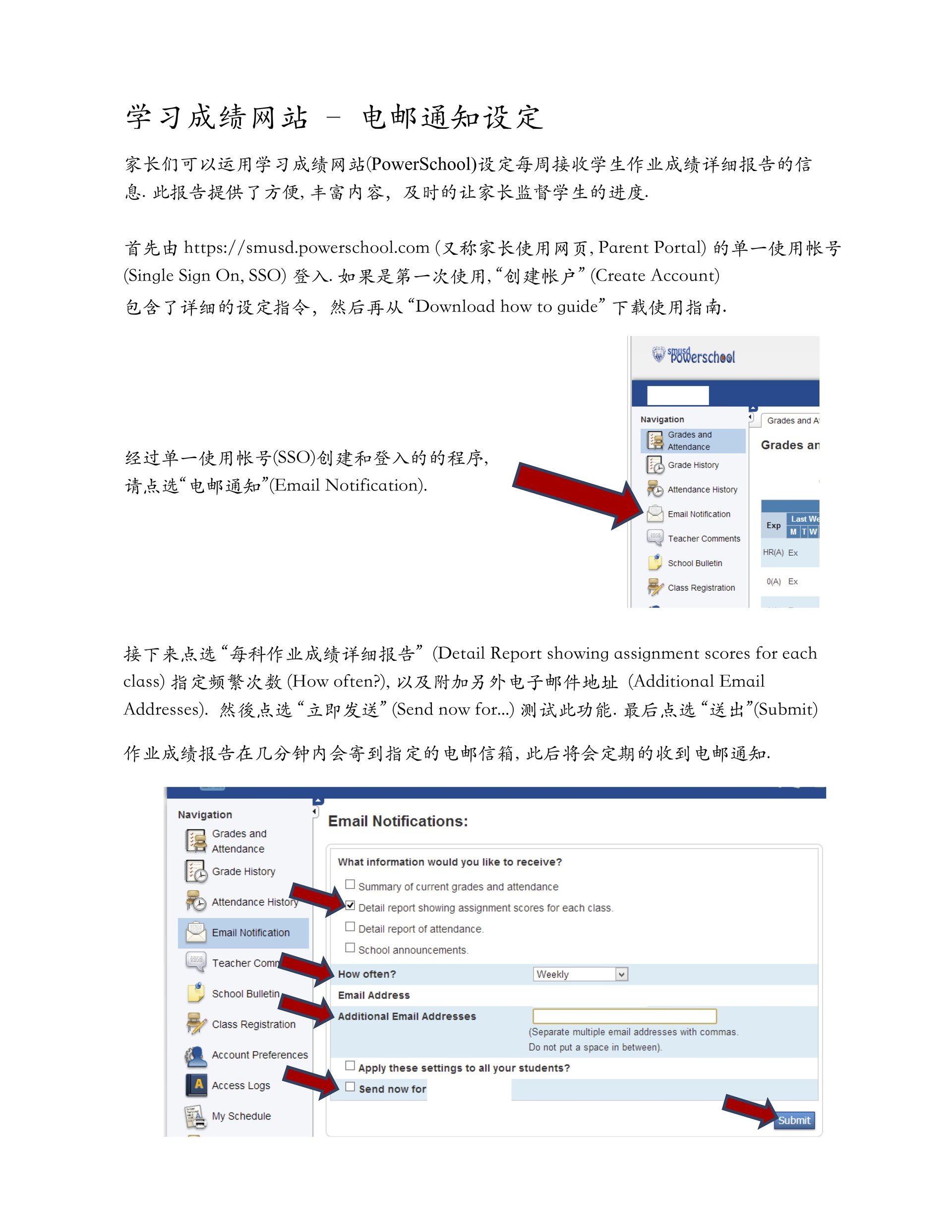 Chinese – Automatic Email Notifications PowerSchool – Henry