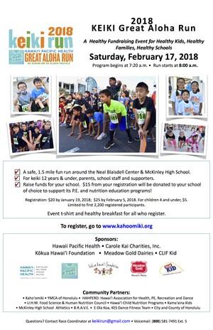 2018-Keiki-Run-Poster.final-3.revised-logo.jpg