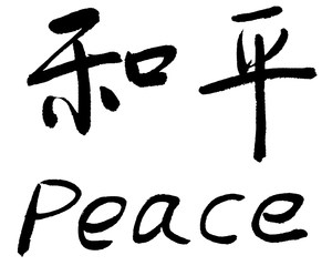 chinese-english-translation-peace.jpg