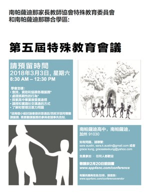 Special Needs Conference - Chinese flyer.png