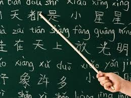 Chinese/Mandarin Language Program Featured Photo