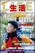 ChineseLifeMagazineFeaturesRUSD.jpg