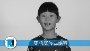 DUAL IMMERSION CHINESE.mp4.00_00_39_16.Still004.jpg